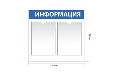 Информационный стенд с 2 карманами А4