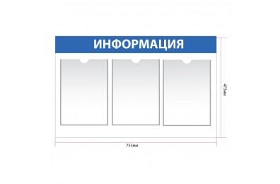 Информационный стенд с 3 карманами А4