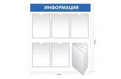 Информационный стенд с 5 карманами А4 + перекидная система
