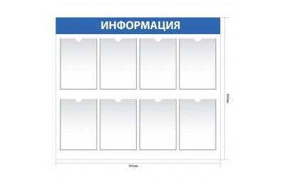 Информационный стенд с 8 карманами А4