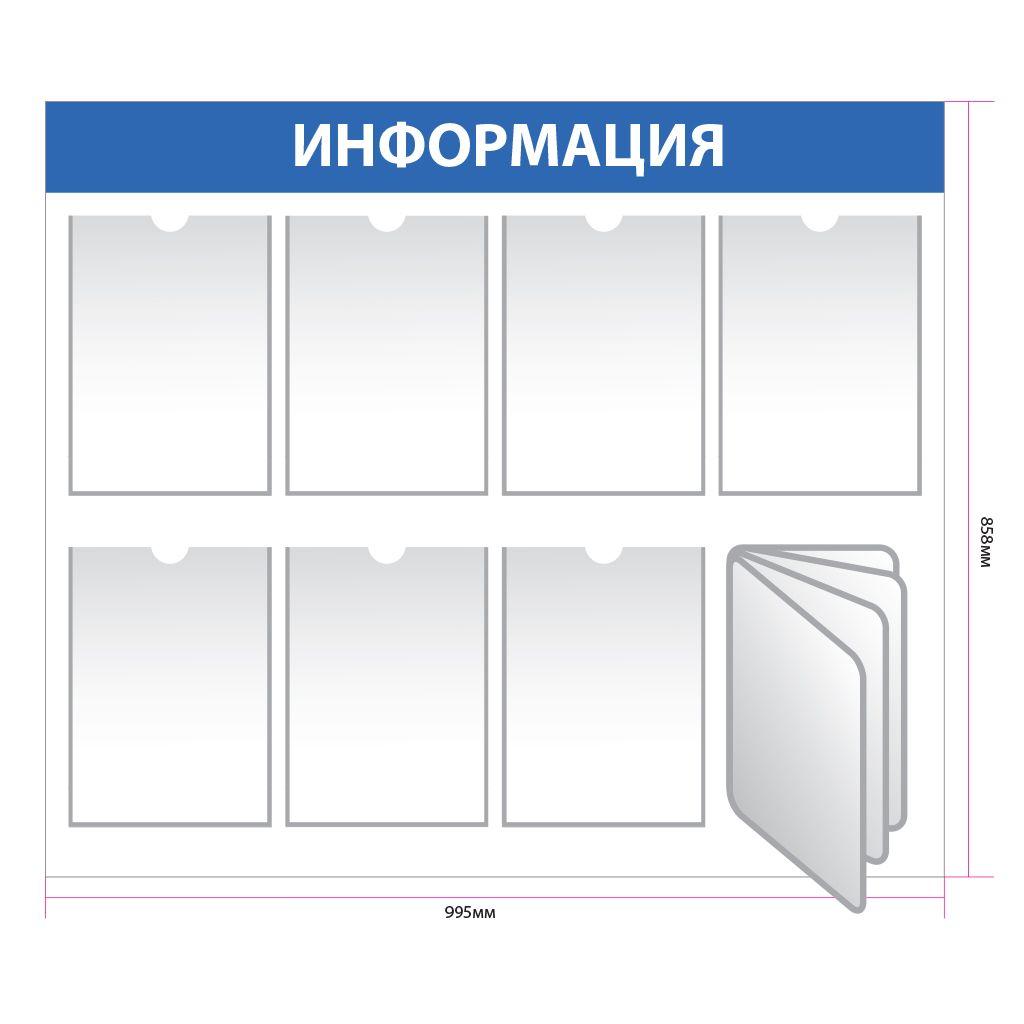 Информационный стенд с 7 карманами А4 и перекидной системой