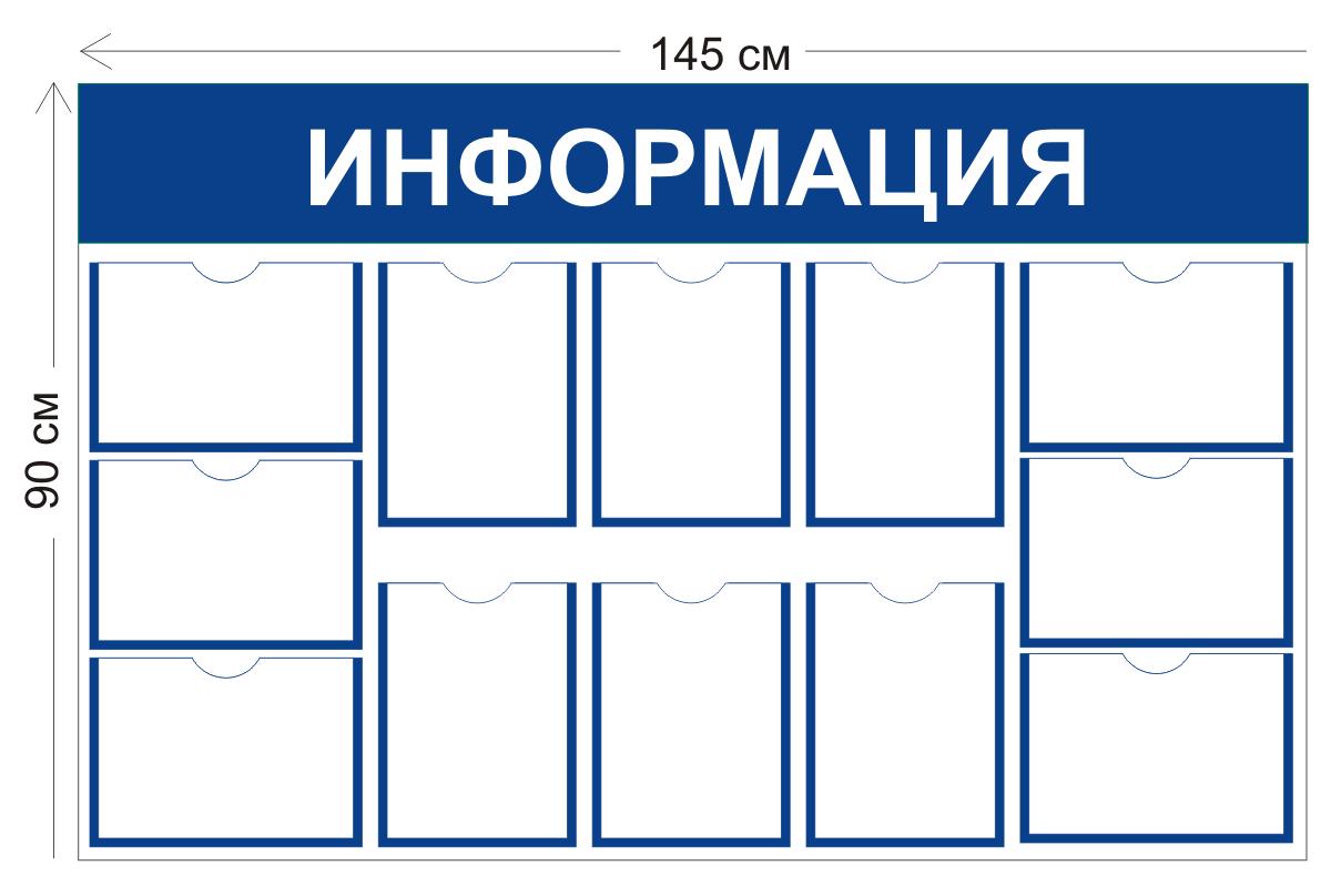 Стенд Информации 12 карманов А4
