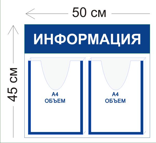 Стенд Информация 2 объемных кармана А4
