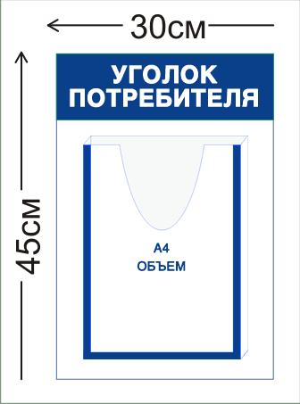 Уголок потребителя объемный карман А4