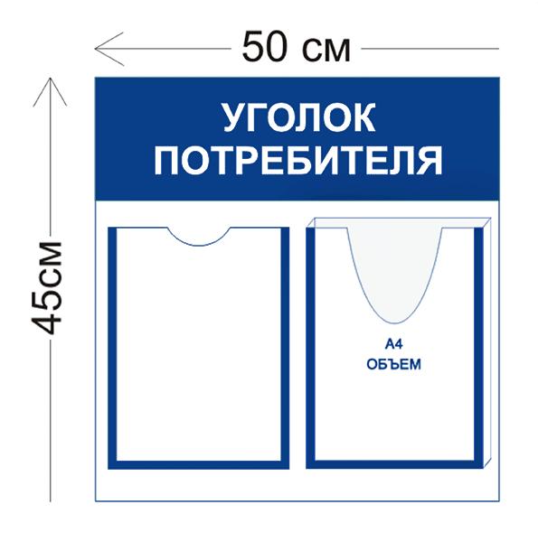 Уголок потребителя 1 карман А4 и 1 объемный карман А4