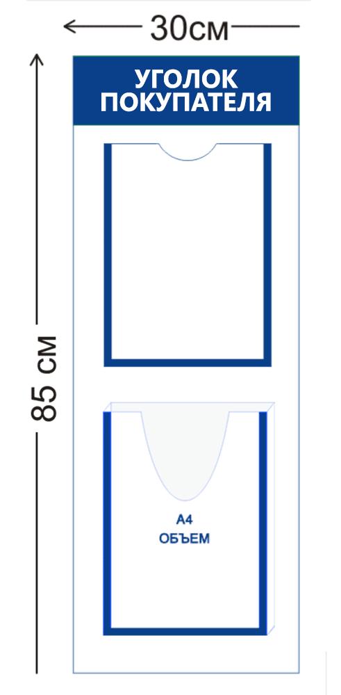 Уголок покупателя 1 карман А4 и 1 объемный карман вертикальный