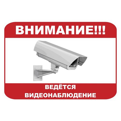 «Внимание ведётся видеонаблюдение» №1