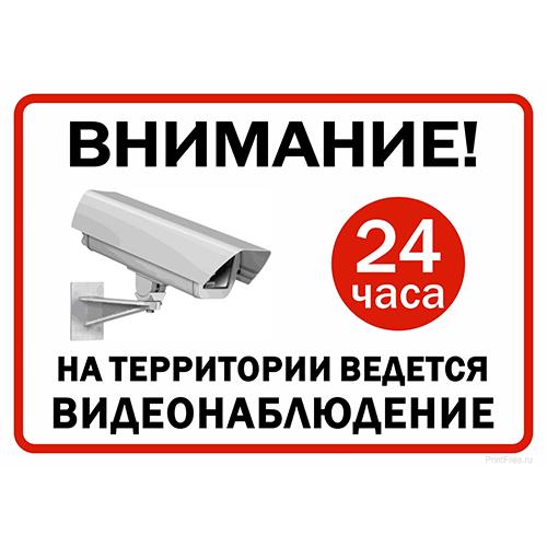 «Внимание ведётся видеонаблюдение» №3