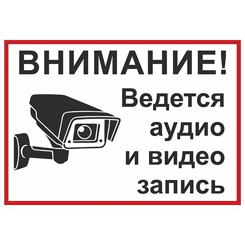 «Внимание ведётся видеонаблюдение» №4
