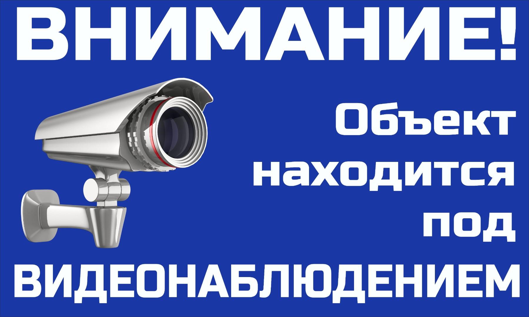 Внимание ведётся видеонаблюдение» №8