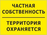 «Частная собственность, территория охраняется»