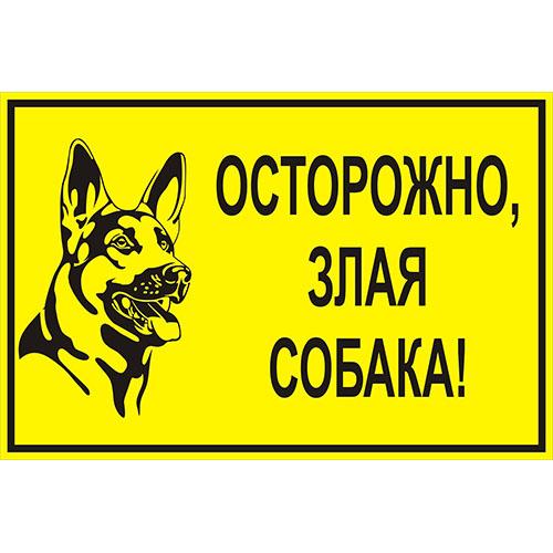 «Осторожно злая собака»