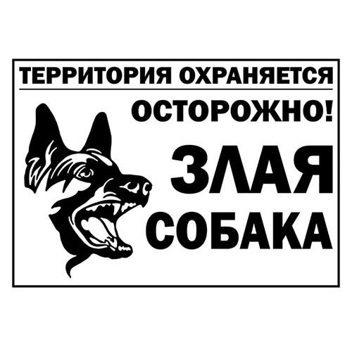 «Осторожно, злая собака» №2